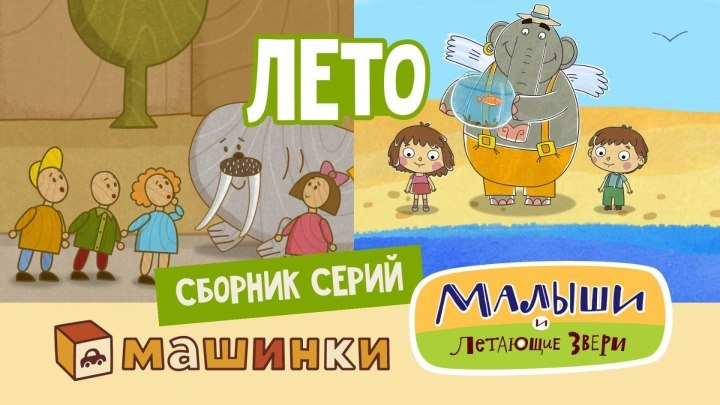 """Сборник мультиков """"Лето"""" - Малыши и Летающие звери - Машинки"""