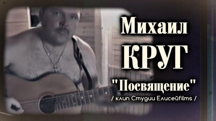 Посвящение Михаилу Кругу - клип Студии Елисейfilms 2017