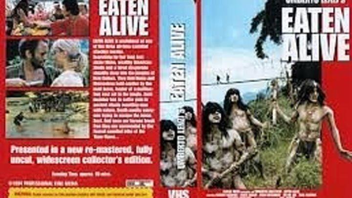 Ад Каннибалов 2: Съеденные заживо (1980) Страна: Италия