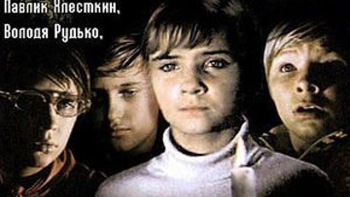 Тайна горного подземелья (1975) Страна: СССР