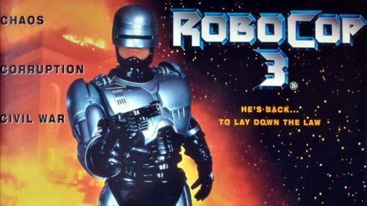 Робокоп -3 HD(1993) 720p.Боевик,Фантастика,Триллер