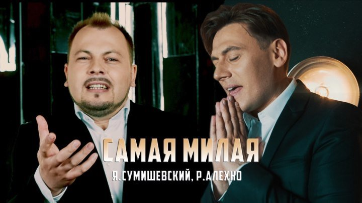 """Я. Сумишевский и Р. Алехно - """"Самая милая"""" (официальное видео)"""