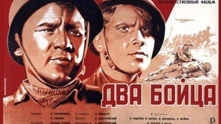 "х/ф ""Два Бойца"" (1943)"