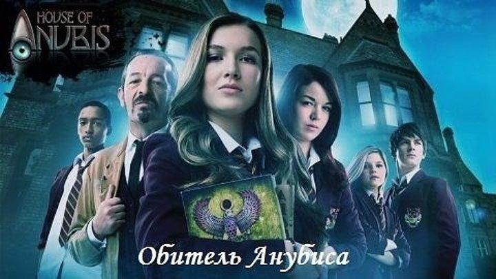 Обитель Анубиса: 2011-2014 - сезон 2 - серия 19-20
