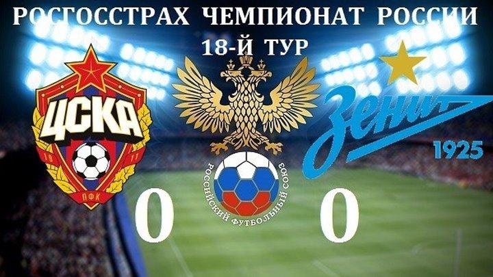 ЦСКА 0_0 Зенит _ 04.03.2017