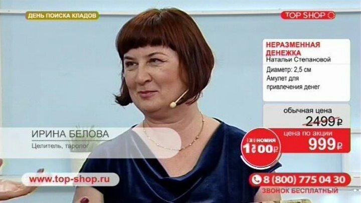 Ирина Белова на канале топ-шоп ТВ