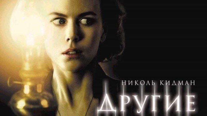 ДРУГИЕ (Ужасы-Триллер-Детектив Испания-США-2001г.) Х.Ф.