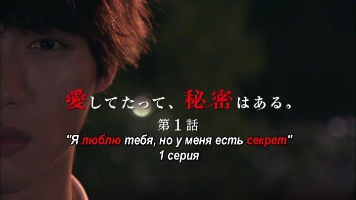 [FSG LD-Asia] Любовь и секрет - 1 серия (рус.саб)