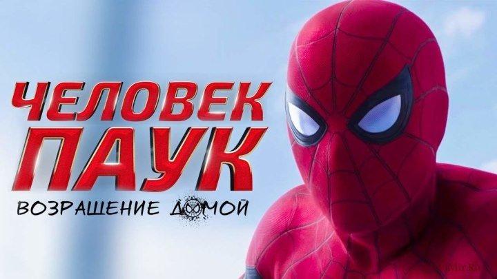 Spider-Man - O'rgamchag odam : Uyga qaytish (treyler o'zbek tilida) ¦ Спайдер-Мэн -Уйга кайтиш (трейлер узбек тилида)