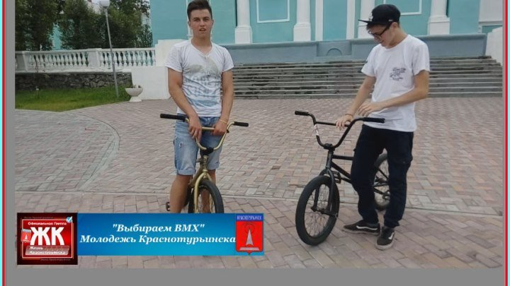 """Как выбрать велосипед """"БМХ"""" Молодежь Краснотурьинска"""