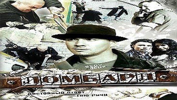 Жанр: Комедия, криминал(наше кино)Full HD