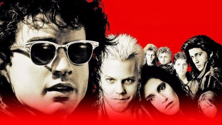 Пропащие Ребята - 1. (1987)