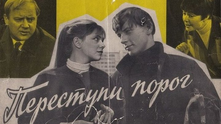 """""""Переступи Порог"""" (1970)"""