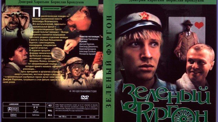 (1983)«Зелёный фургон», 1-я серия, Приключения.СССР.