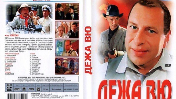 «Дежа вю», Комедия., 1989, HD..Польша, СССР.