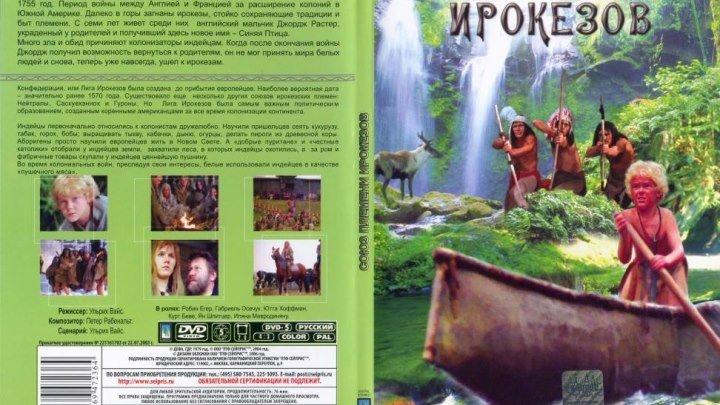 Blauvogel / Союз племени ирокезов (1979)Семейный,