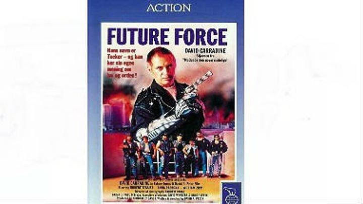 Future Force / Полиция будущего (1989)Фантастика,США.