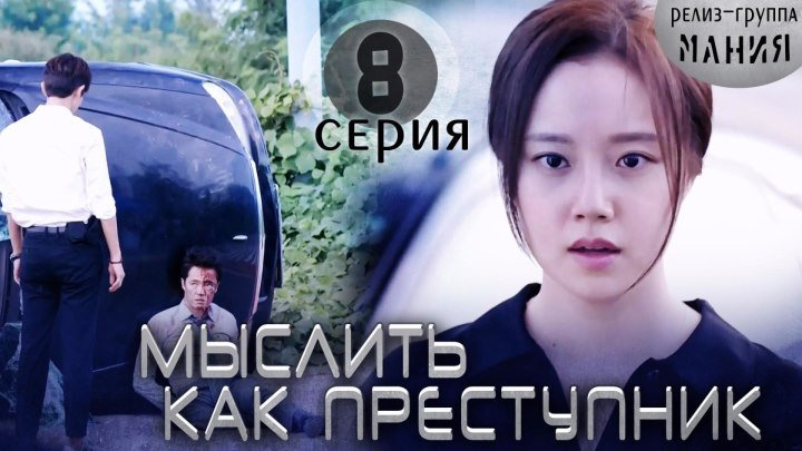 [Mania] 8/20 [720] Мыслить как преступник / Criminal Minds