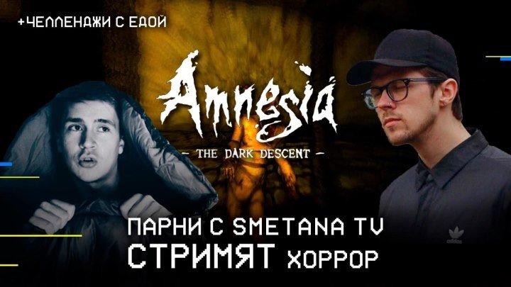 Парни c Smetana TV стримят хоррор Amnesia the dark descent и ВЫПОЛНЯЮТ ЧЕЛЛ