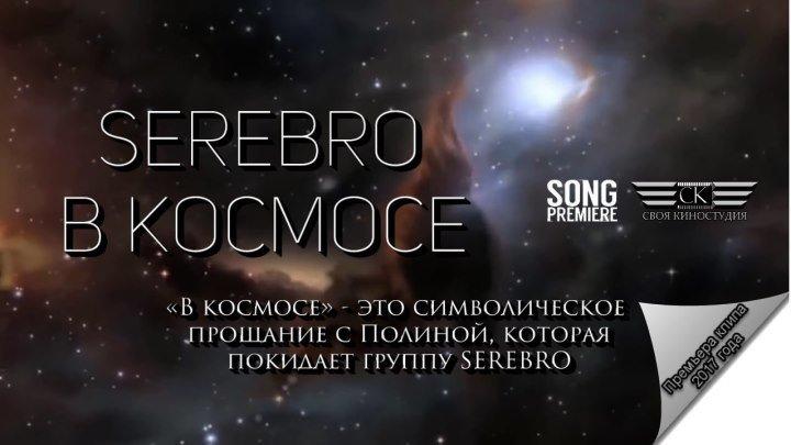 Serebro - В космосе (ПРЕМЬЕРА КЛИПА 2017)