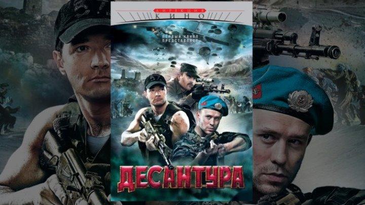 Десантура: 2009 - серия 8 - ЗАКЛЮЧИТЕЛЬНАЯ