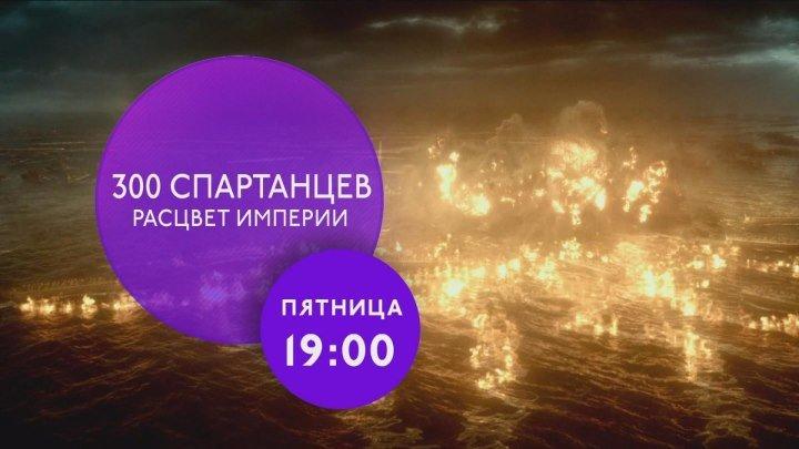 """""""300 спартанцев: Расцвет империи"""" на ТНТ4!"""