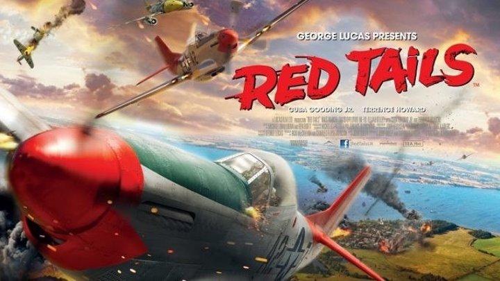 Красные хвосты (2012 HD) Боевик, Драма, Приключения, Военный, Исторический