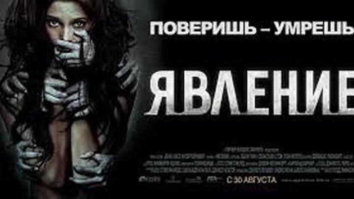 Явление (2012).HD (ужасы, триллер)