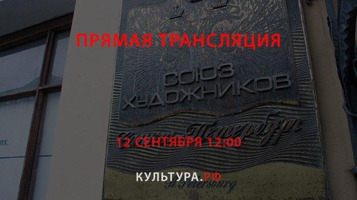 «Художник. Время. Общество» — Русский музей