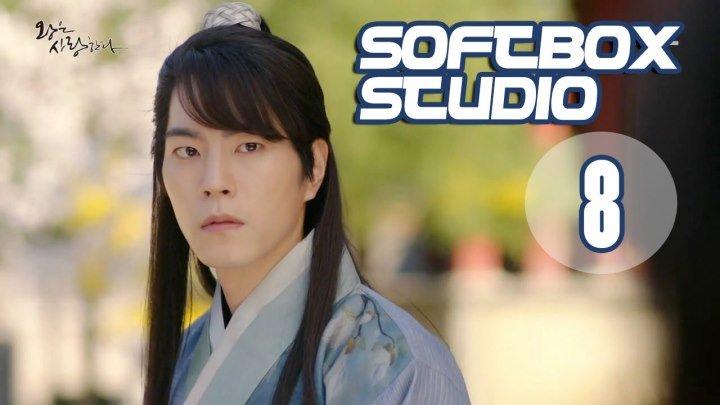 [Озвучка SOFTBOX] Любовь короля 8 серия часть 1