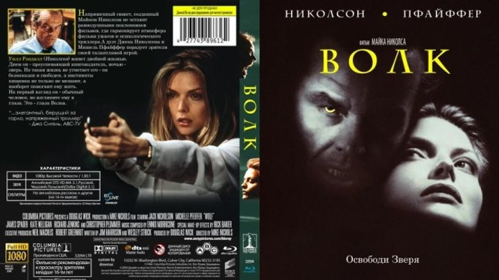 Волк (1994) (Wolf) триллер ужасы