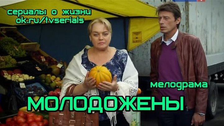 МОЛОДОЖЕНЫ - мелодрама (кино, фильм) ( смотреть русские мелодрамы в HD)