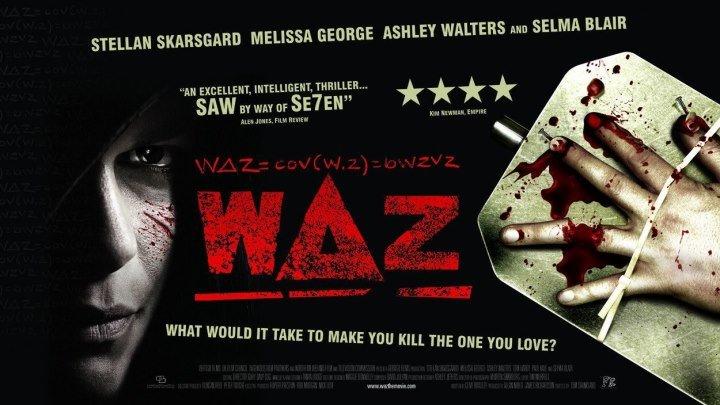 W.Delta. / WAZ: Камера пыток (2оо8) Ужасы