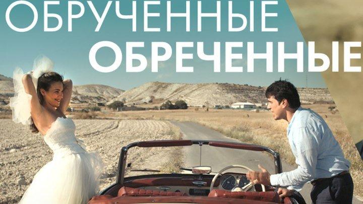 Обручённые обречённые 2014 мелодрама, комедия Кипр