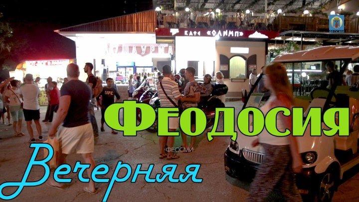 2017 Крым, Феодосия вечерняя - Набережная, пр. Айвазовского
