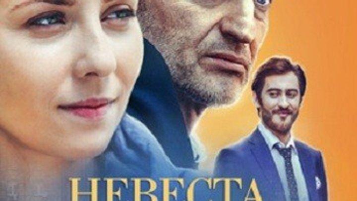 Невеста из Москвы (1-4 серии из 4) (Наталья Хлопецкая) [2016, мелодрама, WEB-DL 720p]