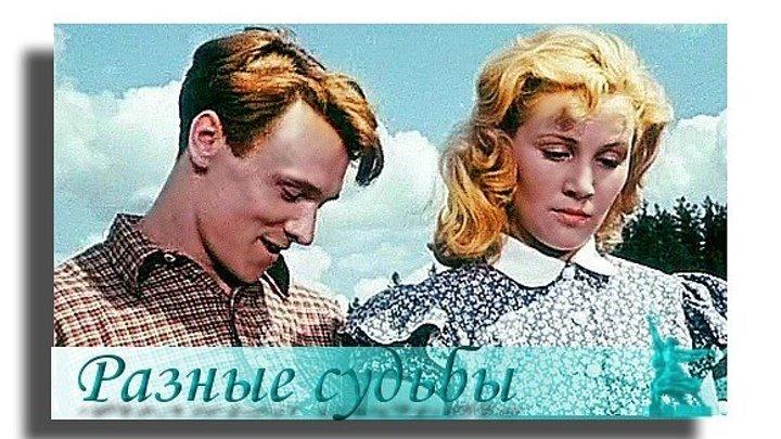 """Разные Судьбы"" (1956)"