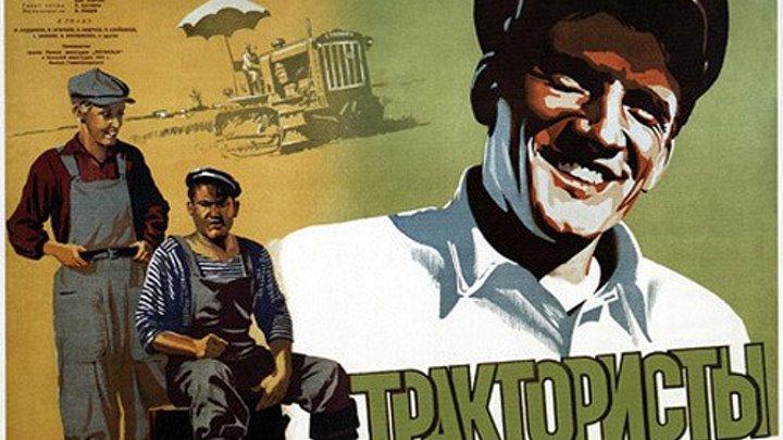 """""""Трактористы"""" (1939)"""