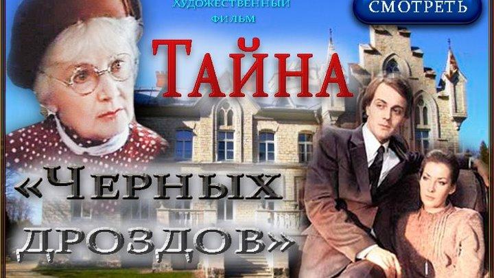 Тайна «Чёрных дроздов» Фильм, 1983