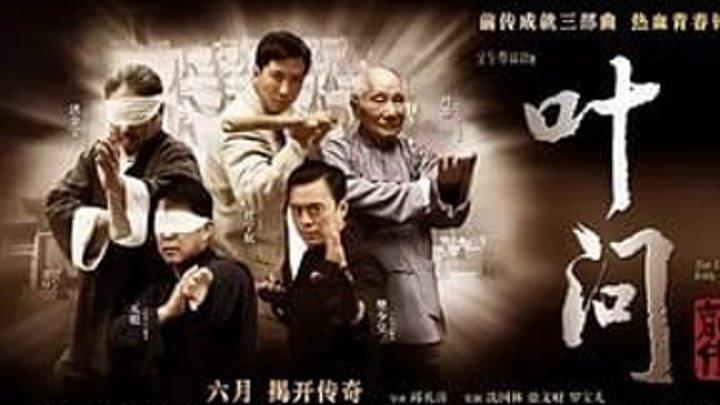 ИП МАН -1 HD(2008) 1080p.Боевик,Драма_Гонконг