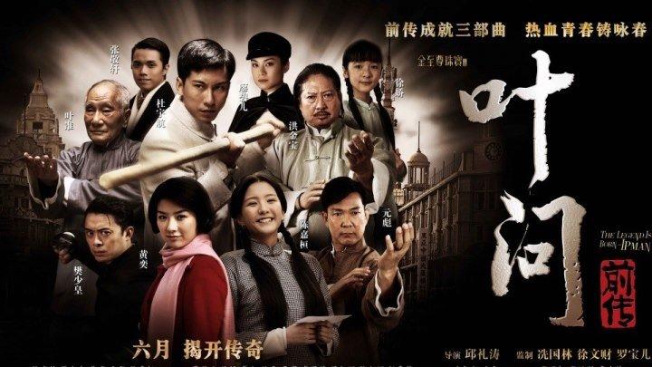 ИП МАН -2 HD(2010) 720p.Боевик,Драма_Гонконг