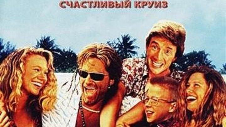 Капитан Рон (1992) комедия, приключения, семейный (WEB-DL-720p) MVO (Первый канал