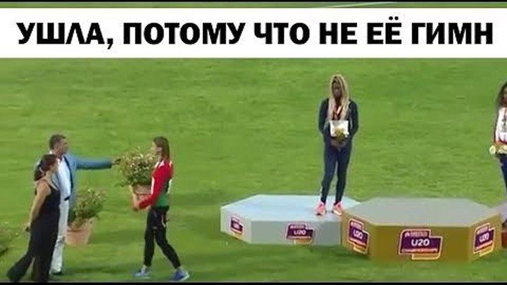 УШЛА, ПОТОМУ ЧТО НЕ ЕЁ ГИМН! Виолетта Скворцова - победа в тройном прыжке