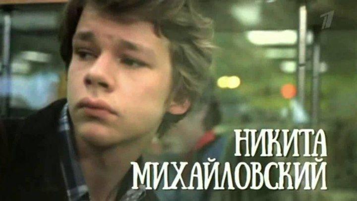 """Никита Михайловский. """"Я буду вам сниться..."""" (2009) документальный фильм"""