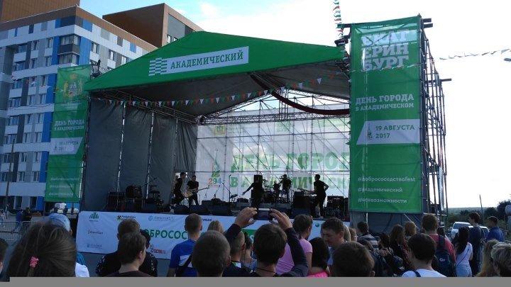 День города Екатеринбург, Академический