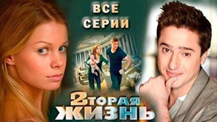 ВТОРАЯ ЖИЗНЬ - Криминал,драма,мелодрама 2016 - Все серии целиком