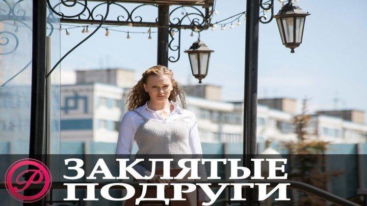Заклятые подруги Новая русская мелодрама