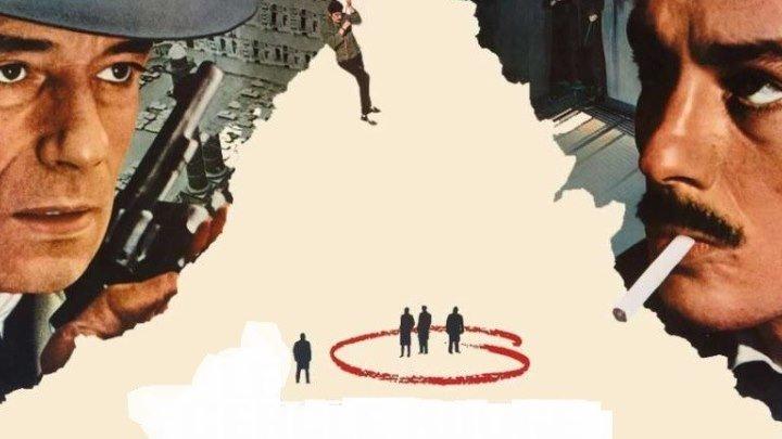 Красный круг (криминальный триллер с Аленом Делоном, Бурвилем, Джаном Мария Волонте, Ив Монтаном) | Франция-Италия, 1970