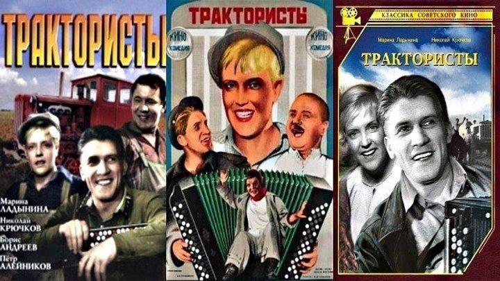 Трактористы (1939)Комедия.СССР.