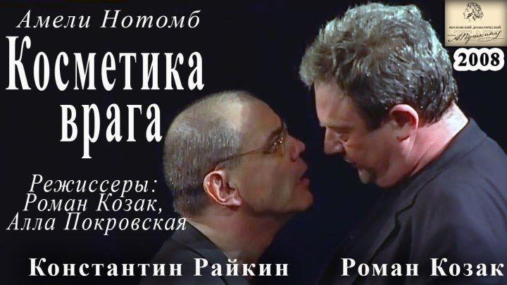 КОСМЕТИКА ВРАГА (Россия 2008 HD) Психологический триллер (Телеспектакль)